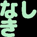 :nashiki: